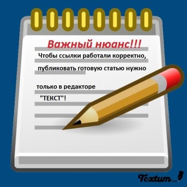 """Публиковать активный план нужно в режиме """"Текст"""""""