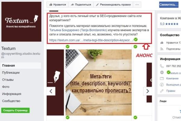 """Анонс статьи  на странице """"Textum"""" в Фейсбук"""