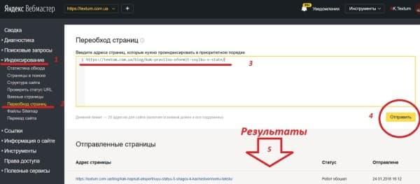 Как сделать переобход страниц в Яндекс Вебмастере
