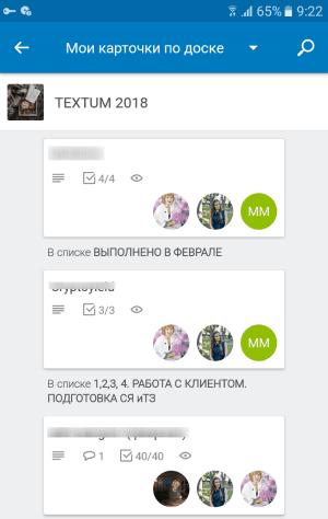 Мобильная версия сервиса Трелло