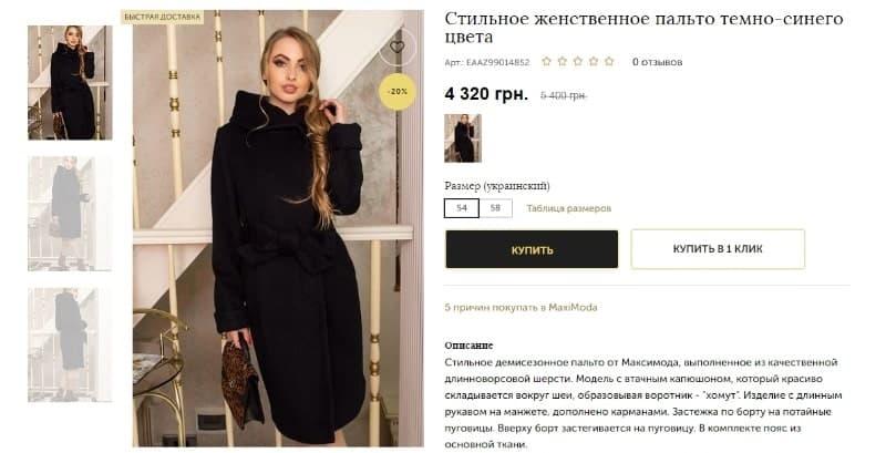 Оформление изображения товара на Maximoda.com.ua