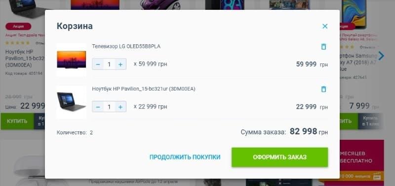 Корзина на Moyo.ua