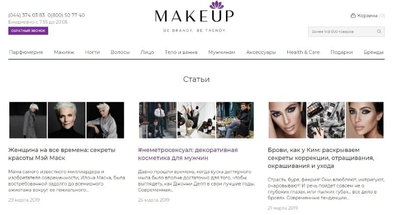 Раздел статей на Makeup.com.ua