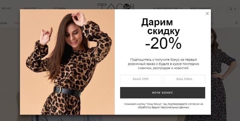 Всплывающее окно быстрого заказа на Fason-m.com.ua
