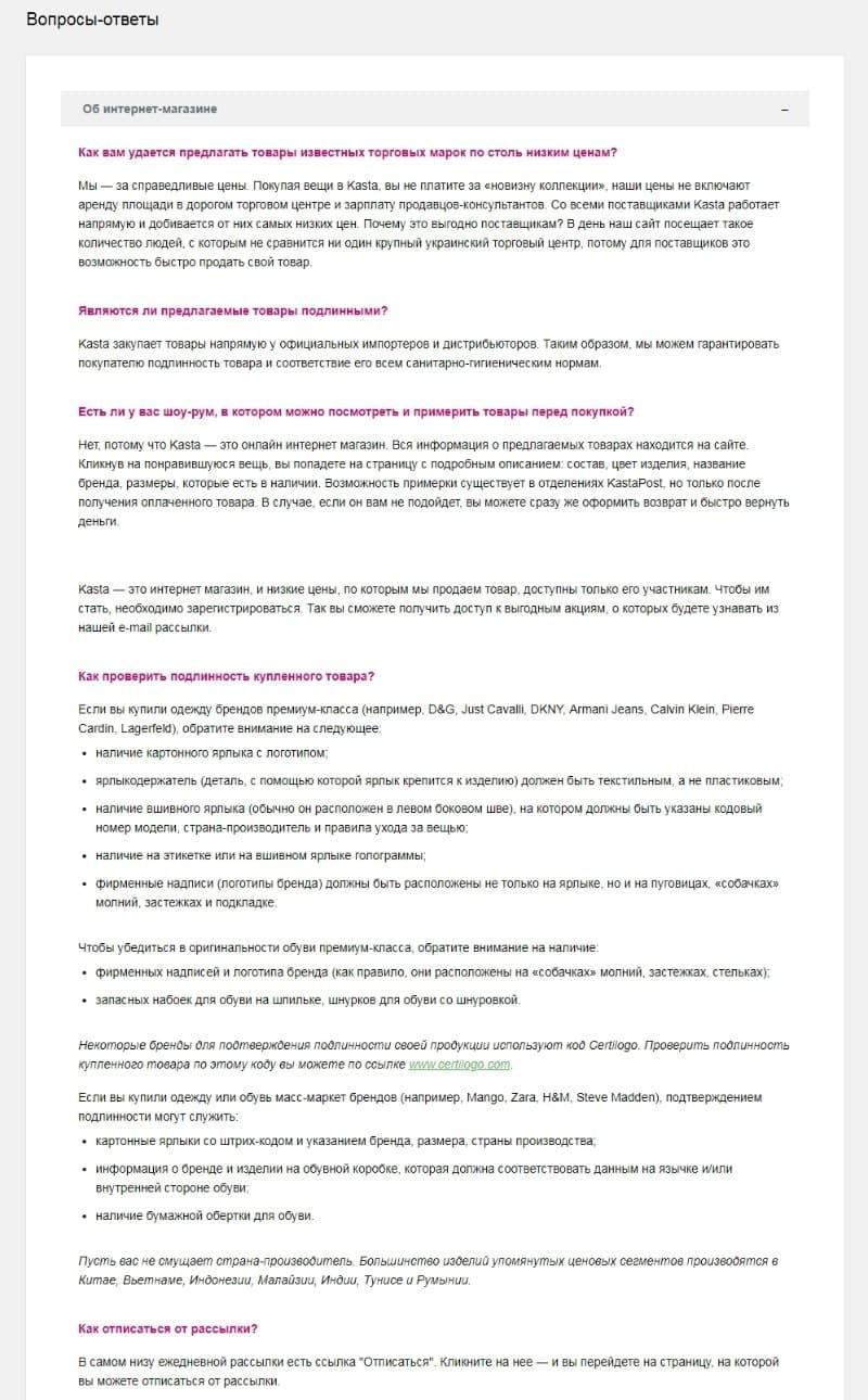 Страница вопросов-ответов на Kasta.ua