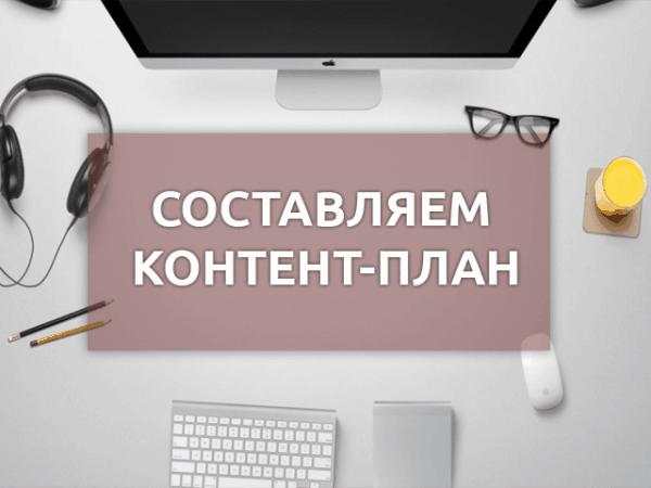 Kak_pravilno_sostavit_content_plan_2