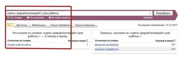 """результаты запроса с оператором """"прямой слэш"""""""