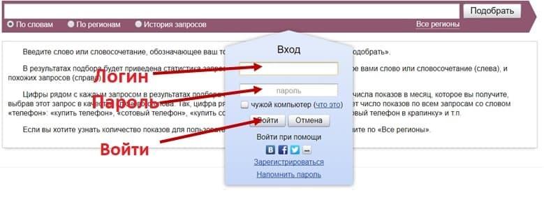 Форма для заполнения логина и пароля