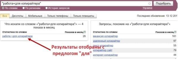 """результаты по запросы с оператором """"плюс"""""""