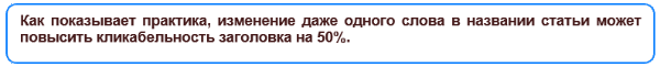 kak-pridumat-ceplyayushchij-zagolovok-11