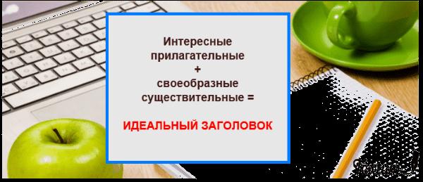 kak-pridumat-ceplyayushchij-zagolovok-7-min